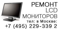 Ремонт LCD мониторов