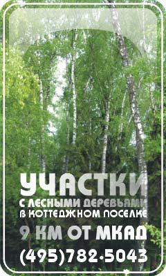 Участки с лесными деревьями